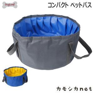 ペット用品 犬 お手入れ トリミング お風呂 タブ コンパクト ペットバス|kamoshikanet