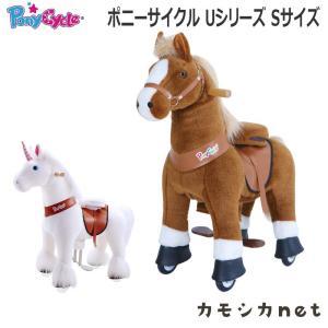 乗用おもちゃ ポニーサイクル Ponycycle Uシリーズ Sサイズ|kamoshikanet