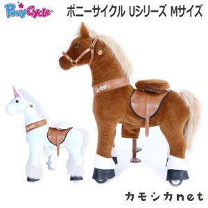 乗用おもちゃ ポニーサイクル Ponycycle Uシリーズ Mサイズ|kamoshikanet