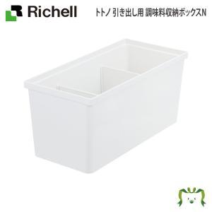 リッチェル Richell トトノ 引き出し用 調味料収納ボックスN