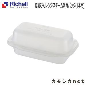 授乳用品 リッチェル Richell ほ乳びんレンジスチーム消毒パック(1本用)