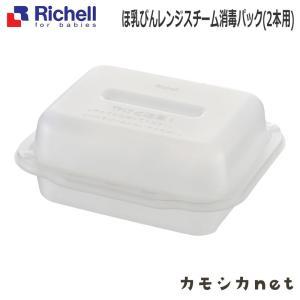 授乳用品 リッチェル Richell ほ乳びんレンジスチーム消毒パック(2本用)