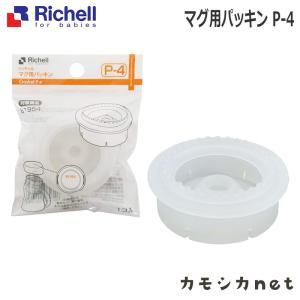 マグ 部品 リッチェル Richell TLI マグ用パッキン P-4
