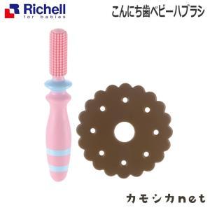デンタルケア 歯ブラシ リッチェル Richell トライ こんにち歯ベビーハブラシ
