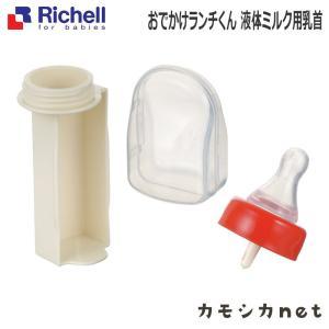 食器 リッチェル Richell おでかけランチくん 液体ミルク用乳首