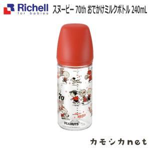 ほ乳瓶 リッチェル Richell スヌーピー 70th おでかけミルクボトル 240mL|三太店長厳選イチオシ カモシカnet