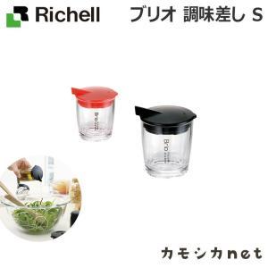 キッチン 食器 醤油さし 卓上調味料入れ リッチェル Richell ブリオ 調味差し S