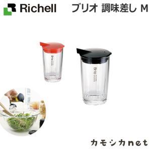 キッチン 食器 醤油さし 卓上調味料入れ リッチェル Richell ブリオ 調味差し M
