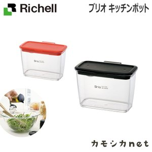 キッチン 食器 醤油さし 卓上調味料入れ リッチェル Richell ブリオ キッチンポット