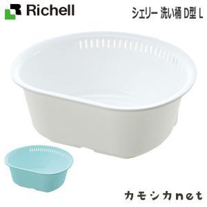 キッチン 日用品 台所 シンク コンロ 洗い桶 リッチェル Richell シェリー 洗い桶 D型