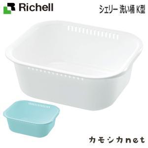 キッチン 日用品 台所 シンク コンロ 洗い桶 リッチェル Richell シェリー 洗い桶 K型