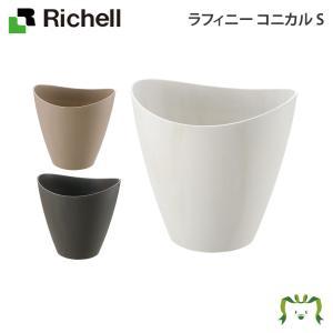 リッチェル Richell ラフィニー コニカル S|三太店長厳選イチオシ カモシカnet