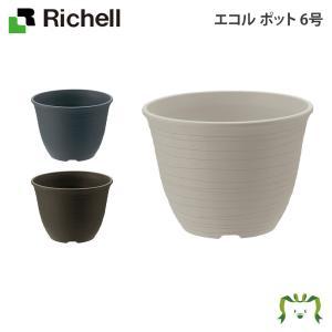 鉢 リッチェル Richell エコル ポット 6号|三太店長厳選イチオシ カモシカnet