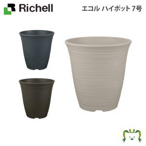 鉢 リッチェル Richell エコル ハイポット 7号|三太店長厳選イチオシ カモシカnet