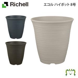 鉢 リッチェル Richell エコル ハイポット 8号|三太店長厳選イチオシ カモシカnet