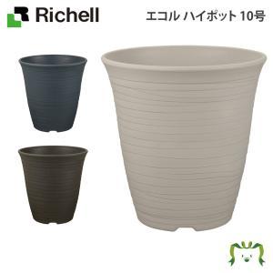 鉢 リッチェル Richell エコル ハイポット 10号|三太店長厳選イチオシ カモシカnet