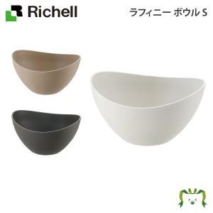 鉢 リッチェル Richell ラフィニー ボウル S|三太店長厳選イチオシ カモシカnet
