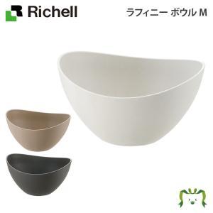 鉢 リッチェル Richell ラフィニー ボウル M|三太店長厳選イチオシ カモシカnet