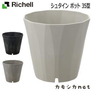 植木 鉢 ばち プランター 大型 リッチェル Richell シュタイン ポット 35型