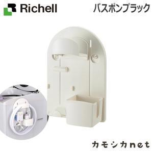 キッチン 日用品 洗濯用品 その他 リッチェル Richell バスポンプラック 日本製|kamoshikanet