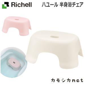 バスチェア お風呂 リッチェル Richell ハユール 半身浴チェア おしゃれ 便利の画像