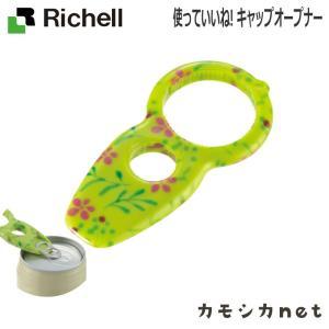 キッチン 台所 調理器具ツール 栓抜き リッチェル Richell 使っていいね! キャップオープナ...