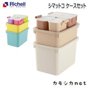 おもちゃ箱 ボックス ラック 棚 収納 リッチェル Richell シマットコ ケースセット ベビー 赤ちゃん baby おしゃれ 便利 kamoshikanet