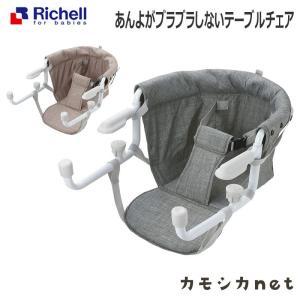テーブルチェア 家具 リッチェル Richell あんよがブラブラしないテーブルチェア ベビー 赤ちゃん baby おしゃれ 便利|kamoshikanet