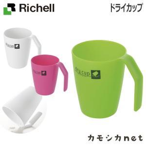 キッチン コーヒー ティー コーヒー マグカップ リッチェル Richell ドライカップ