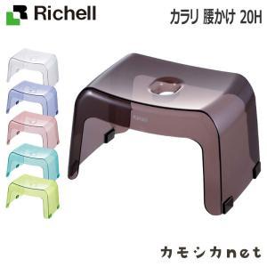 バスチェア 椅子 腰かけ 風呂イス リッチェル Richell カラリ 腰かけ 20H