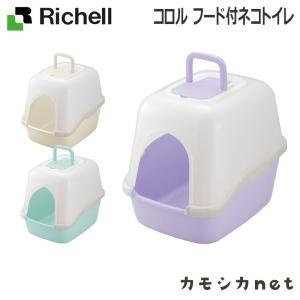 ペット用品 生き物 猫 トイレ リッチェル Richell コロル フード付ネコトイレ 日本製