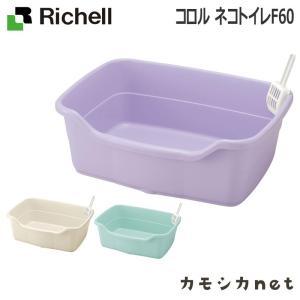 ペット用品 生き物 猫 トイレ リッチェル Richell コロル ネコトイレF60 日本製