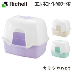 ペット用品 生き物 猫 トイレ リッチェル Richell コロル ネコトイレF60フード付 日本製