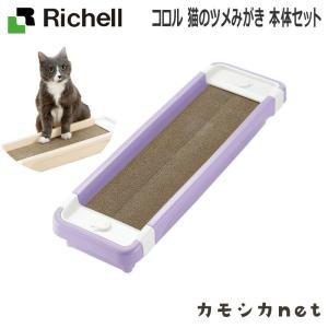 ペット用品 生き物 猫 爪とぎ リッチェル Richell コロル 猫のツメみがき 本体セット つめみがき|kamoshikanet