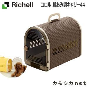 ペット用品 犬 キャリーバッグ スリング リッチェル Richell コロル 籐あみ調キャリー44