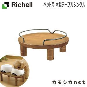 ペット用品 犬 食器 餌やり 水台 テーブル リッチェル Richell ペット用 木製テーブルシン...