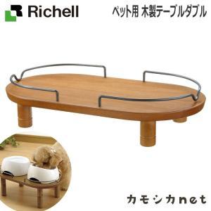 ペット用品 犬 食器 餌やり 水台 テーブル リッチェル Richell ペット用 木製テーブルダブ...