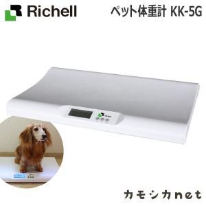ペット用品 犬 ヘルスケア 介護 体重計 リッチェル Richell ペット体重計 KK-5G|kamoshikanet