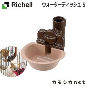 ペット用品 犬 食器 餌やり 水 給水器 リッチェル Richell ウォーターディッシュ S