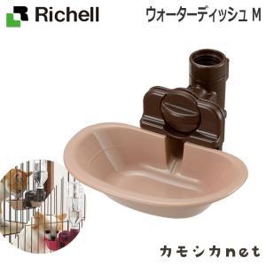 犬はもちろん、猫も飲みやすいお皿型です。 固定タイプなので倒されてこぼれる心配がありません。 市販の...