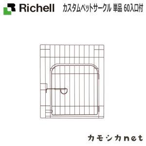 ペット用品 生き物 犬 ケージ リッチェル Richell カスタムペットサークル 単品 60入口付...