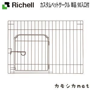 ペット用品 生き物 犬 ケージ リッチェル Richell カスタムペットサークル 単品 90入口付...