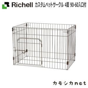 ペット用品 生き物 犬 ケージ リッチェル Richell カスタムペットサークル 4面 90-60...