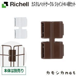 ペット用品 生き物 犬 ケージ リッチェル Richell カスタムペットサークル ジョイントN 4...