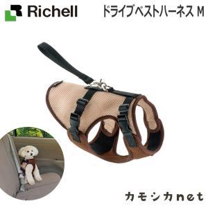 ペット用品 犬 お出かけ お散歩 ドライブ リッチェル Richell ドライブベストハーネス M|kamoshikanet