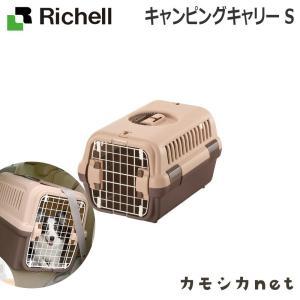 ペット用品 犬 キャリーバッグ スリング リッチェル Richell キャンピングキャリー S|kamoshikanet