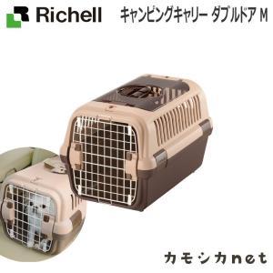 ペット用品 犬 キャリーバッグ スリング リッチェル Richell キャンピングキャリー ダブルドア M|kamoshikanet