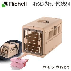 ペット用品 犬 キャリーバッグ スリング リッチェル Richell キャンピングキャリー折りたたみM|kamoshikanet