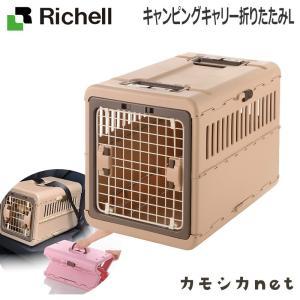 ペット用品 犬 キャリーバッグ スリング リッチェル Richell キャンピングキャリー折りたたみL|kamoshikanet