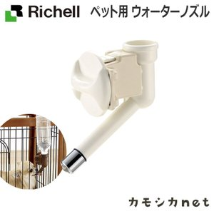 ペット用品 犬 食器 餌やり 水 給水器 リッチェル Richell ペット用 ウォーターノズル